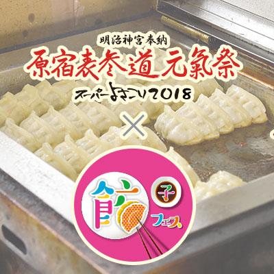 スーパーよさこい×餃子フェス