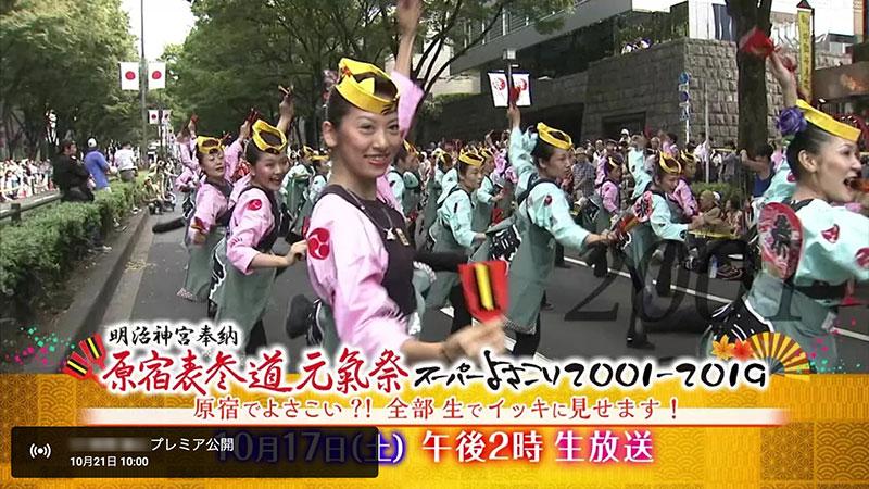 「原宿表参道元氣祭スーパーよさこい特別番組放送・配信決定!!」